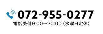 電話番号072-955-0277