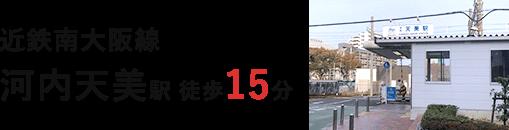 近鉄南大阪線河内天美駅 徒歩15分