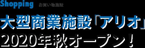 大型商業施設「アリオ」2020年秋オープン!