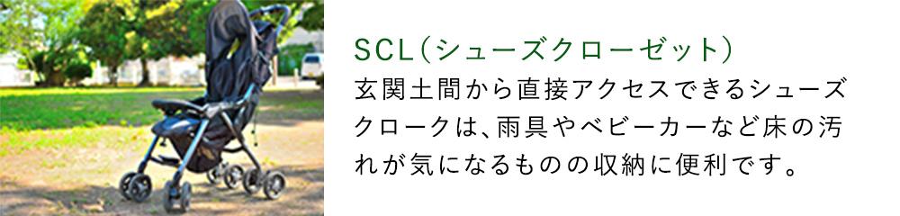 SCL(シューズクローゼット)