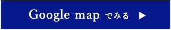 Google map でみる