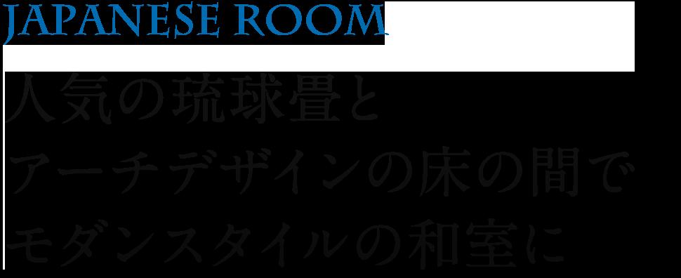 人気の琉球畳とアーチデザインの床の間でモダンスタイルの和室に