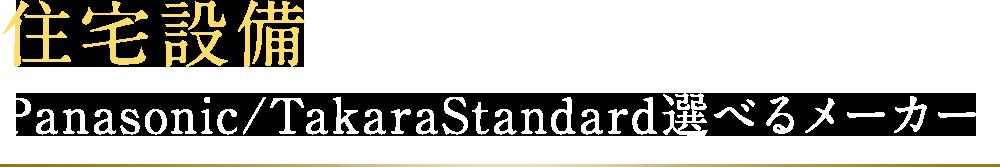 住宅設備、Panasonic/TakaraStandard選べるメーカー