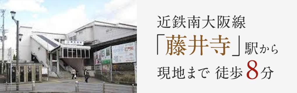 近鉄南大阪線「藤井寺」駅から現地まで 徒歩8分