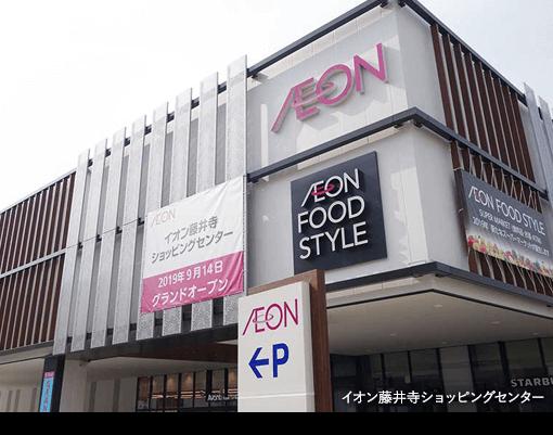 イオン藤井寺が徒歩8分!