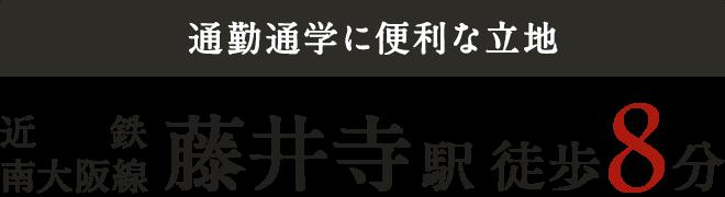 通勤通学に便利な立地 藤井寺駅 徒歩8分