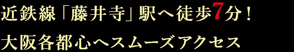 近鉄線「藤井寺」駅へ徒歩7分!大阪各都心へスムーズアクセス