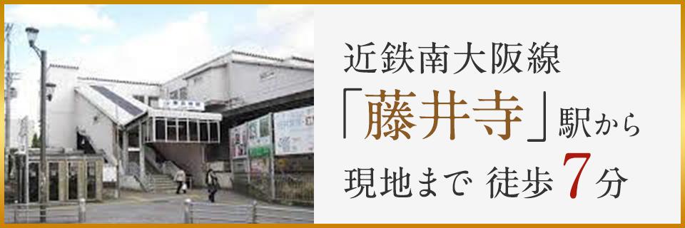 近鉄南大阪線「藤井寺」駅から現地まで 徒歩7分