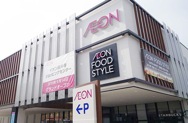 イオン藤井寺ショッピングセンター