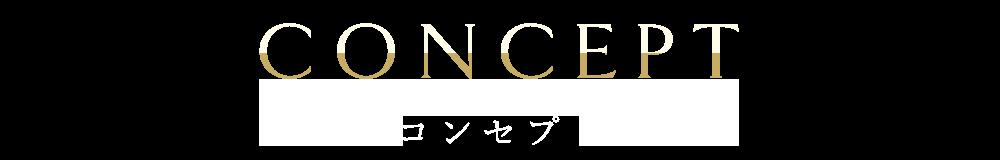 藤井寺市恵美坂Part.Ⅲ コンセプト