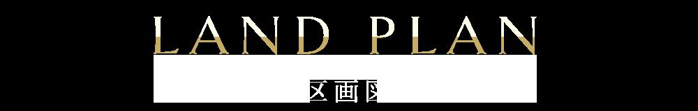 藤井寺市恵美坂Part.Ⅲ 区画図
