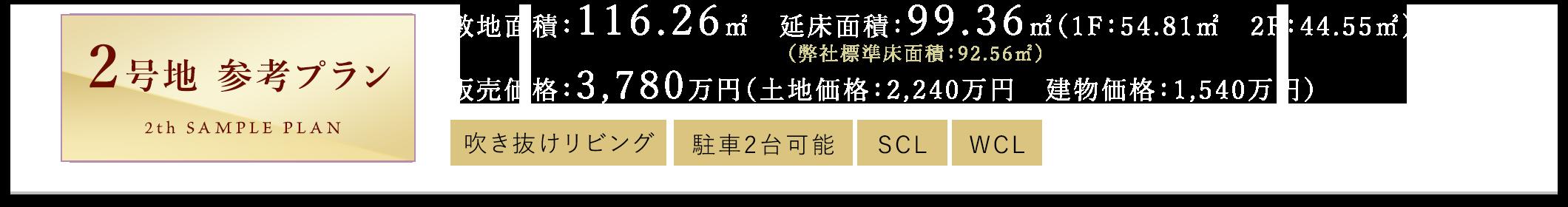 2号地参考プラン
