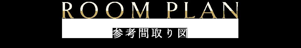 藤井寺市恵美坂Part.Ⅲ 参考間取り図