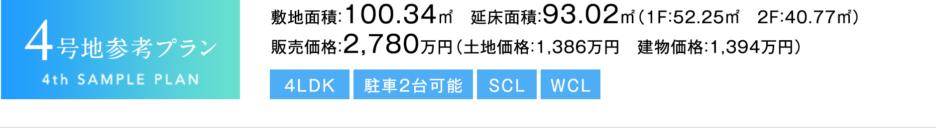 4号地参考プラン 4LDK 駐車2台可能 SCL WCL