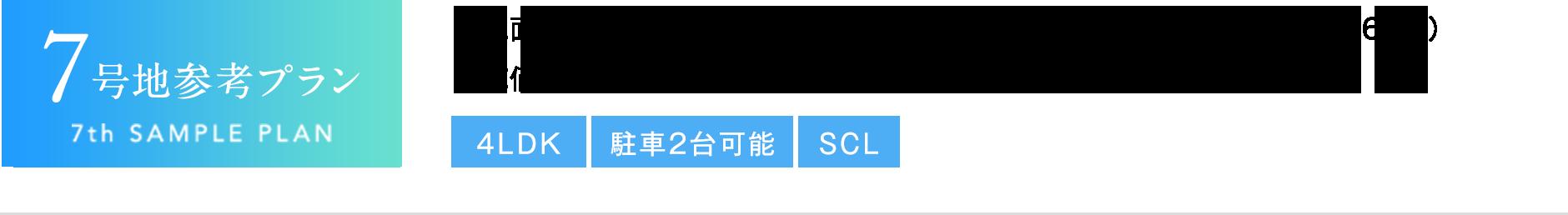 7号地参考プラン 4LDK 駐車2台可能 SCL WCL