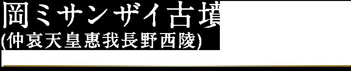 岡ミサンザイ古墳(仲哀天皇惠我長野西陵)
