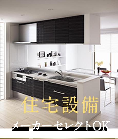 住宅設備、メーカーセレクトOK