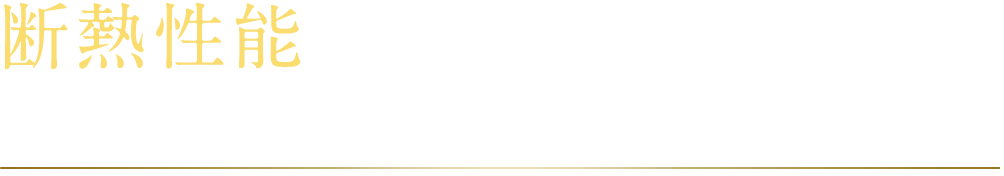断熱性能、高性能樹脂サッシ「APW330」採用