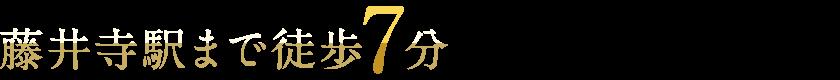 藤井寺駅まで徒歩7分