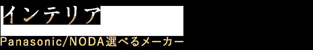 インテリア Panasonic/Noda選べるメーカー