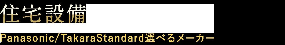 住宅設備 Panasonic/TakaraStandard選べるメーカー