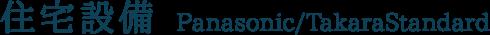 住宅設備 anasonic/TakaraStandard