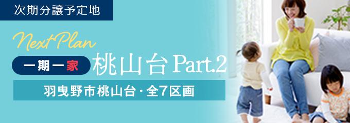 桃山台パート2
