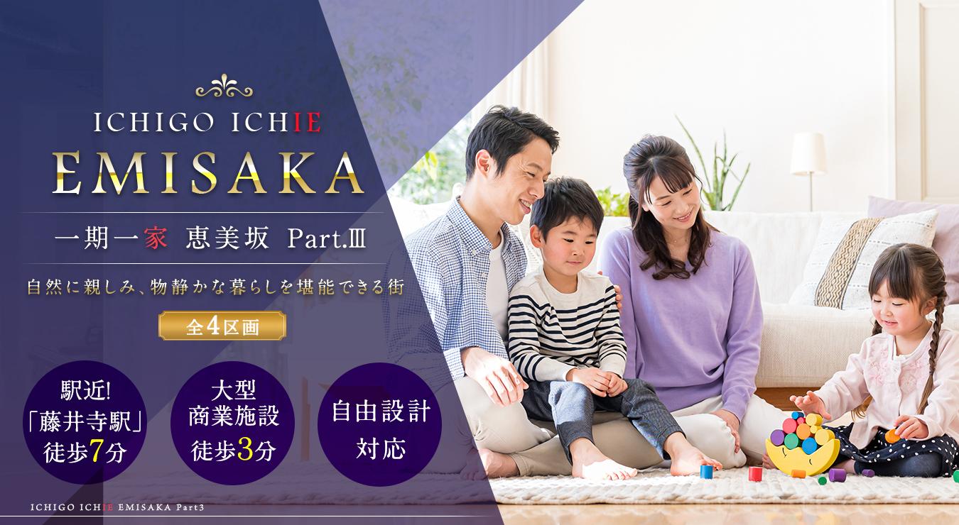 一期一家 恵美坂Part3