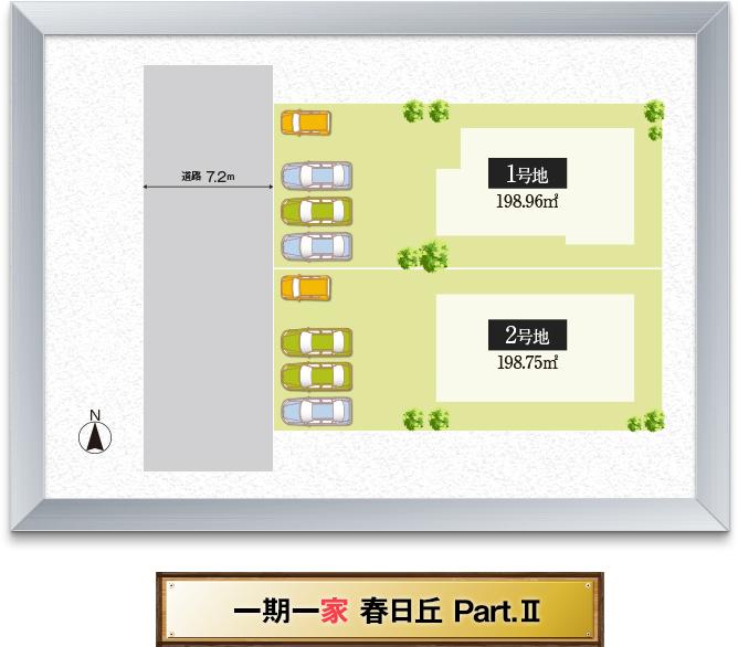 一期一家 春日丘 Part.2|藤井寺市の新築一戸建てはフィットワン