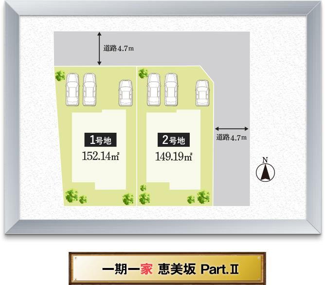 一期一家 恵美坂 PART.2|藤井寺市の新築一戸建てはフィットワン