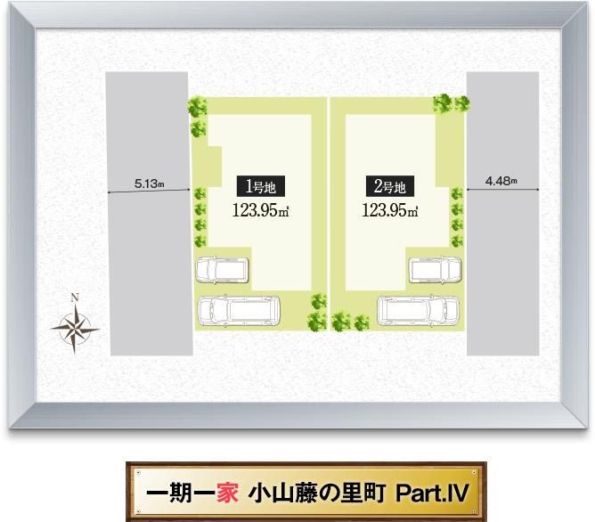 一期一家 小山藤の里町 Part.4|藤井寺市の新築一戸建てはフィットワン