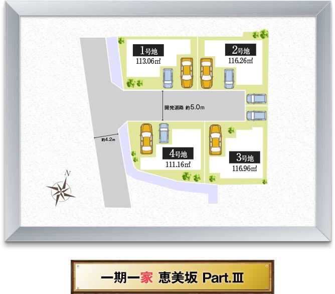一期一家 恵美坂 PART.3 藤井寺市の新築一戸建てはフィットワン
